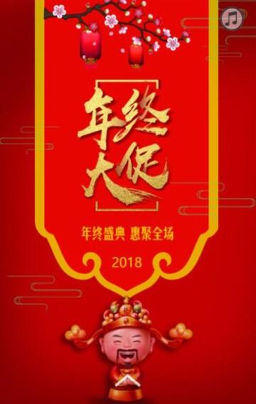 中国风年终大促年货节促销活动模板
