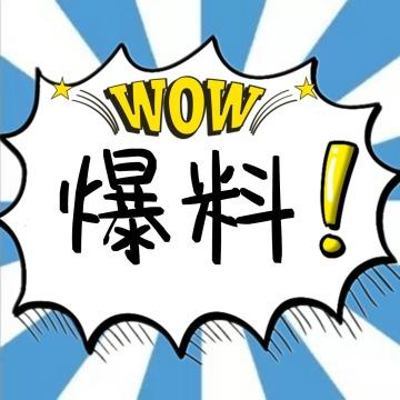 【通知次图】卡通扁平通用微信公众号封面小图-浅浅