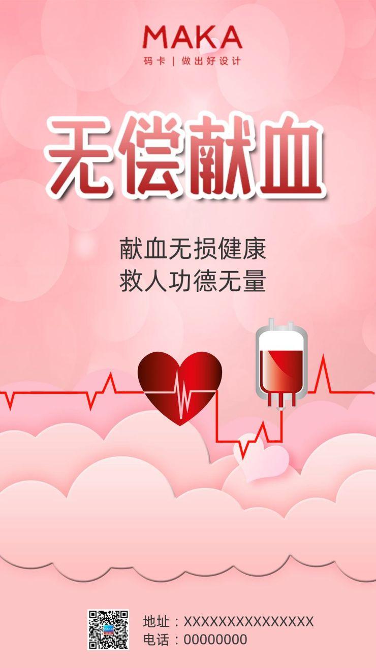 爱心公益奉献献血无偿