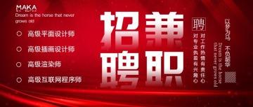 炫彩红色兼职招聘简约时尚商务企业公司校园兼职招聘微信公众号封面大图