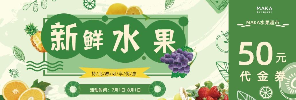 时尚炫酷餐饮生鲜蔬菜背景水果优惠券代金券