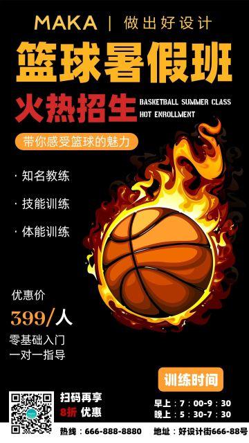 黑色卡通风格暑假篮球培训招新宣传海报
