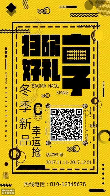 黄黑简约风格二维码活动海报