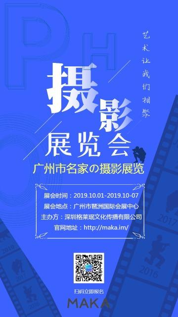 MAKA摄影展览会商务服务科技风宣传邀请函海报