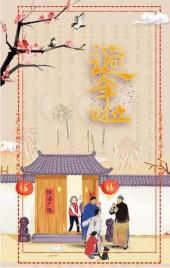 中国传统新年风俗习惯 过年啦 小孩童谣卡通手绘民俗新年介绍
