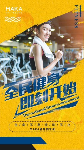 活力健身房促销宣传视频