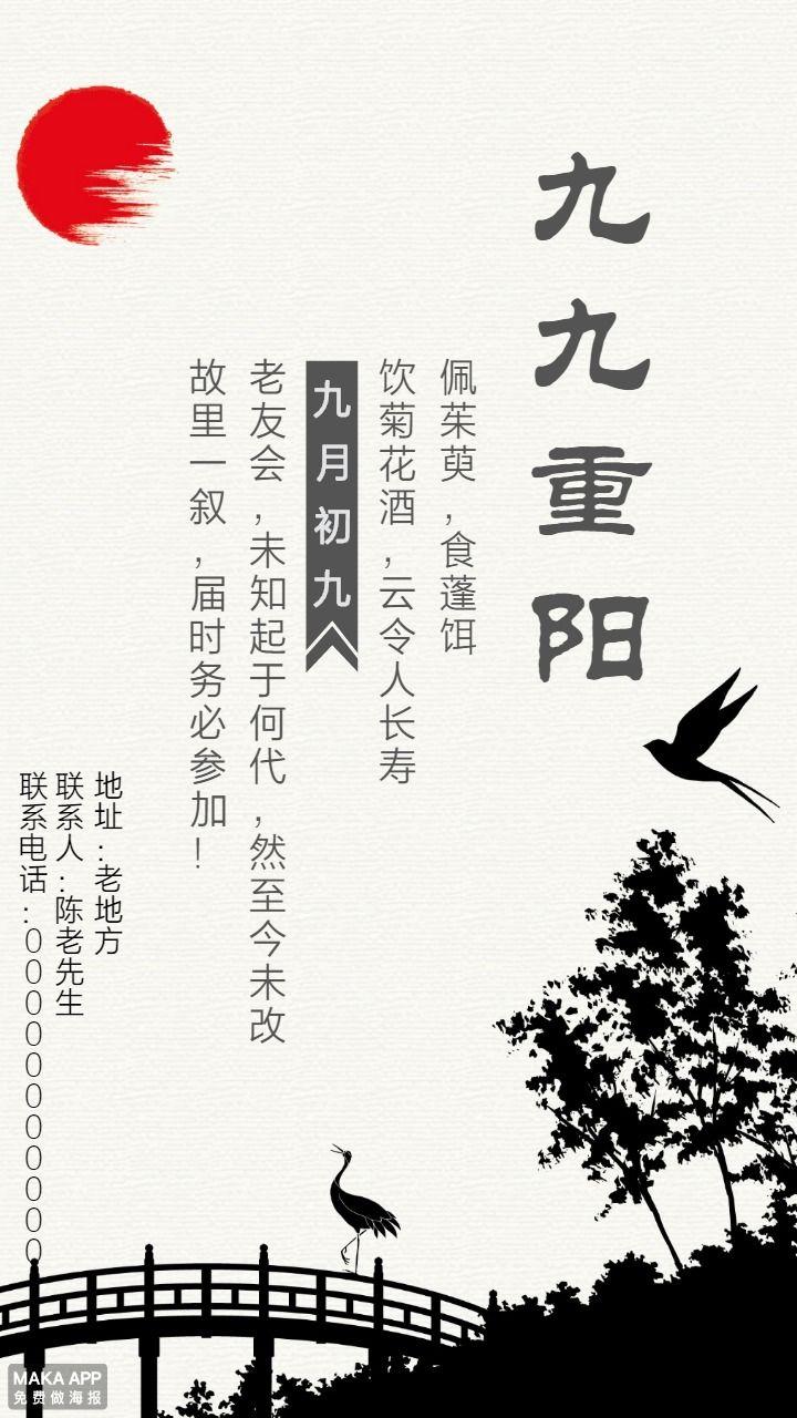九月初九重阳节老友会邀请函海报中国风