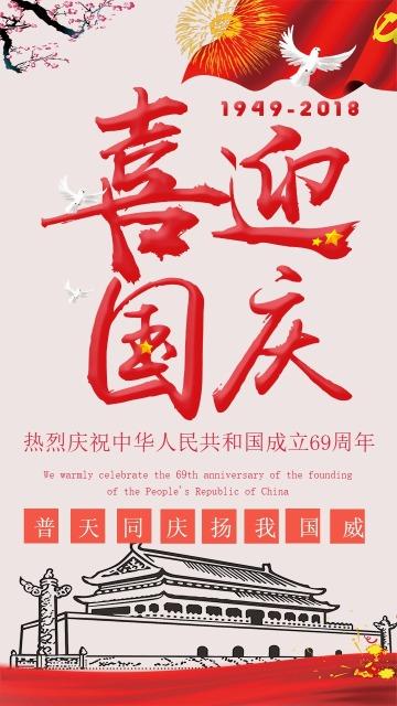 喜庆红色十一国庆公司祝福贺卡 庆祝中华人民共和国成立69周年