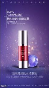 紫色简约微商美容护肤产品介绍促销宣传手机海报