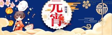 中国风复古元宵节促销活动综合电商店铺banner
