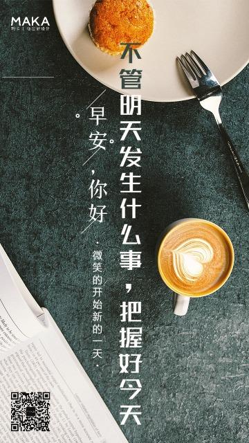 创意日签咖啡早晨早餐小麦爱心咖啡文艺小清新早安励志日签晚安心情寄语宣传海报