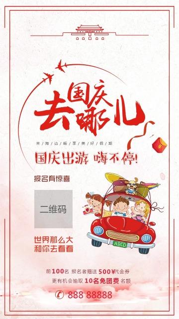 国庆海报 国庆出游去哪儿 促销活动