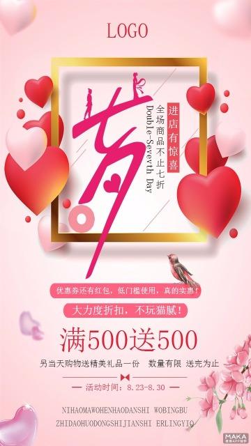 七夕粉色背景海报