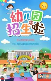 卡通蓝色幼儿园招生宣传托管班幼儿园秋季开学招生