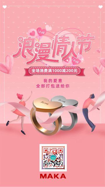 浪漫粉色情人节打折促销海报