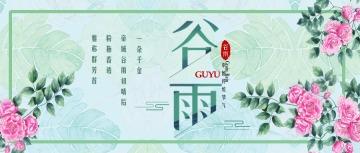 绿色中国风清新节气宣传微信公众号首图