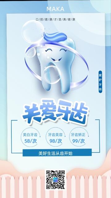 时尚炫酷口腔牙科医院通用个人企业宣传海报