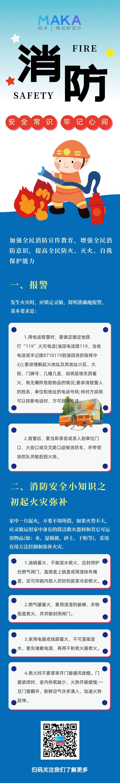 蓝色卡通风消防宣传日节日宣传长页