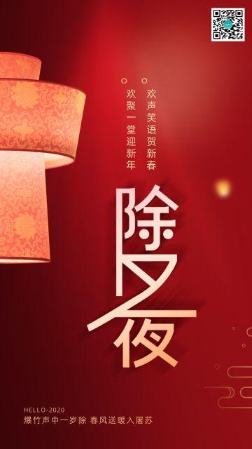 2020年鼠年春节除夕夜新年微信朋友圈祝福手机版企业宣传邀请函日签海报