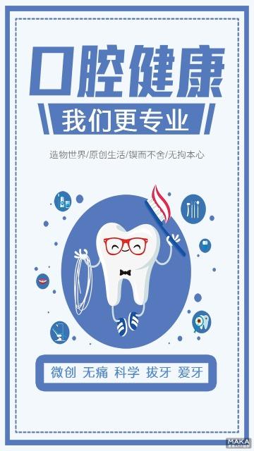 口腔健康宣传