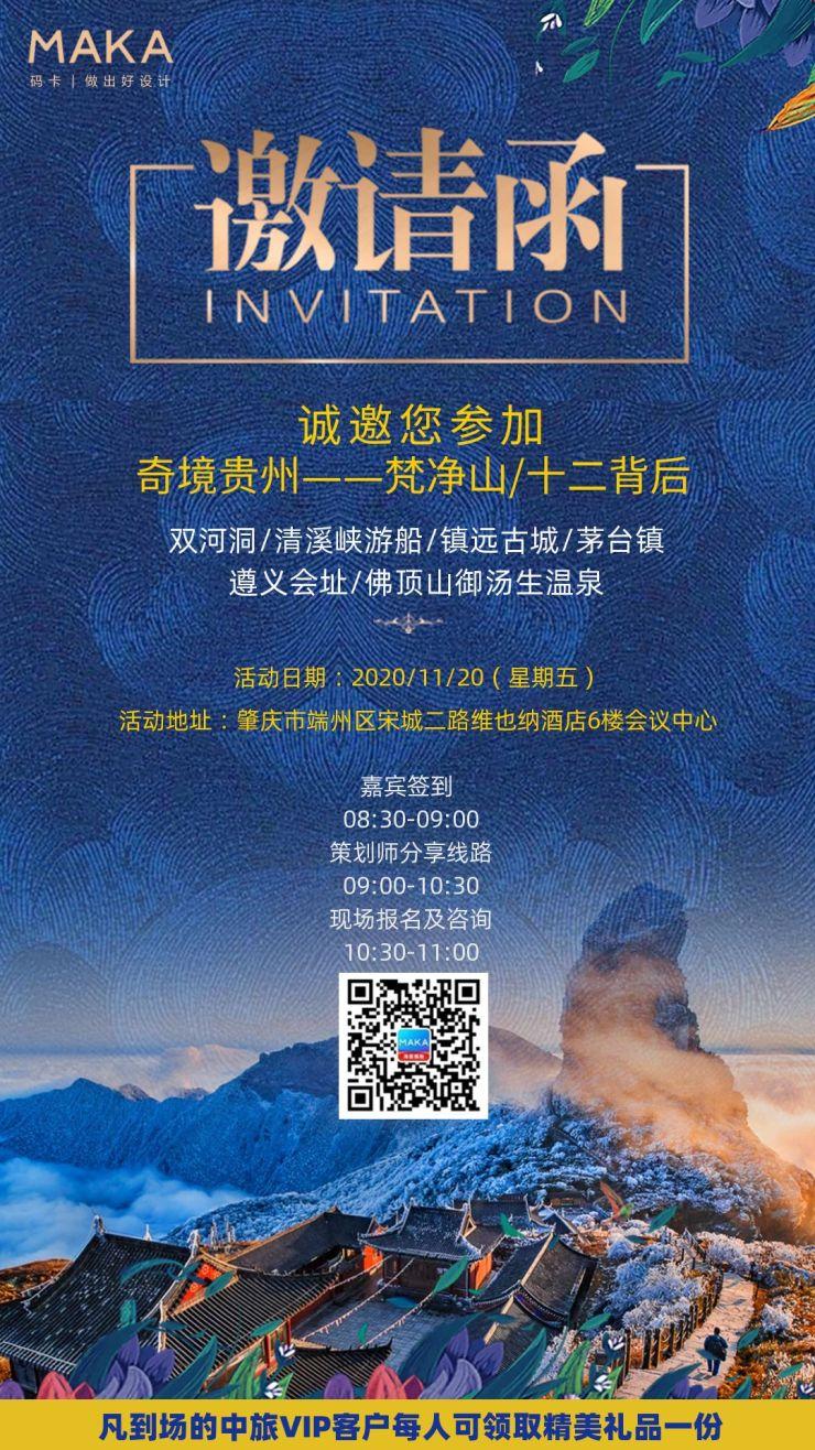 贵州风景旅游邀请函海报