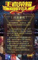 紫色科技感王者荣耀荣耀对决宣传海报