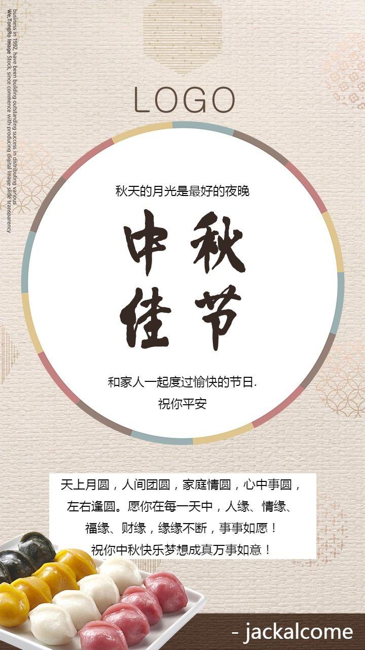 【中秋节9】中秋节贺卡送祝福企业个人通用海报