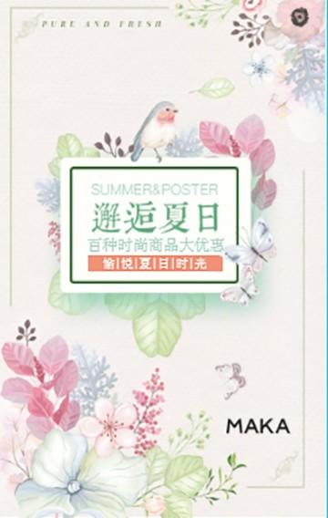 夏日化妆品/服饰/商品促销宣传