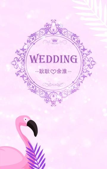 粉紫火烈鸟主题邀请函我们结婚啦相册婚纱照结婚照相册个人邀请函唯美浪漫