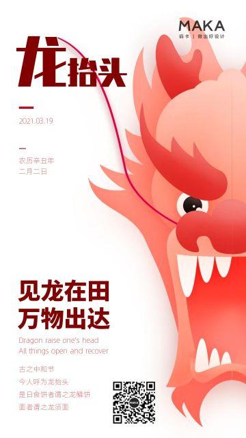 红色简约二月二龙抬头龙头节节日祝福宣传海报