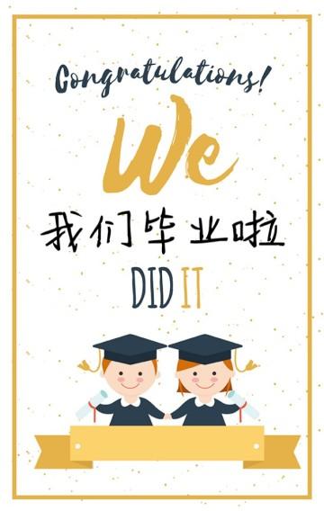 我们毕业了!