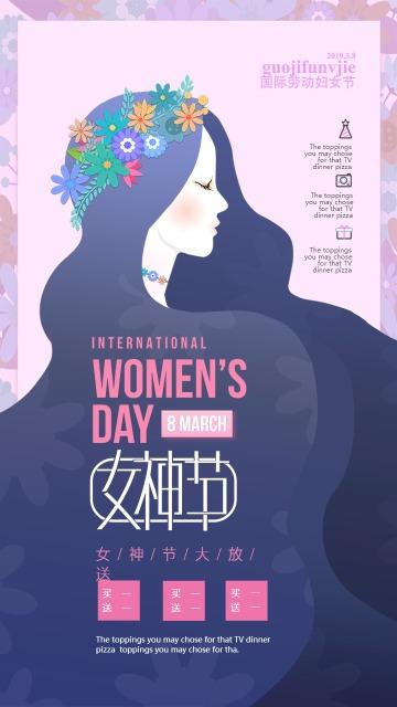 浪漫唯美插画风38女神节妇女节商家促销活动宣传海报海报