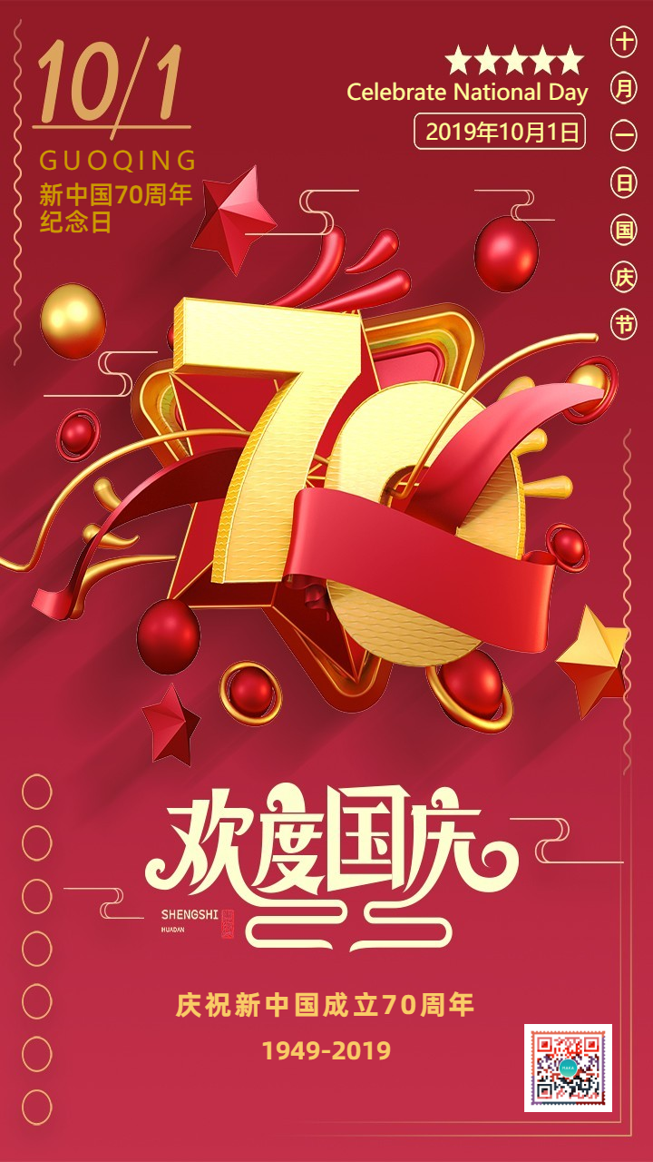 红色喜庆简约欢庆祖国生日海报模板
