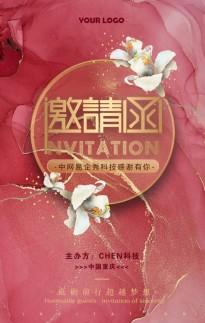 樱桃红时尚会议会展邀请函峰会邀请函H5