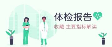 医疗医药药品健康知识体检话题互动绿色文艺小清新卡通人物微信公众号封面大图通用