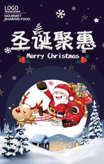 圣诞祝福 商场促销宣传 品牌活动 商场大促 宣传