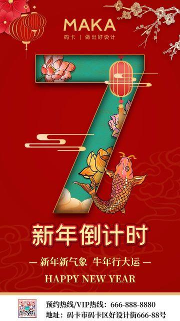 红色中国风新年倒计时1天宣传海报