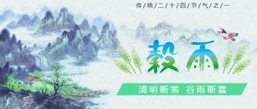 蓝色手绘古典中国风谷雨节气公众号封面首图