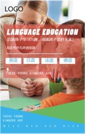 简约英语外语培训招生