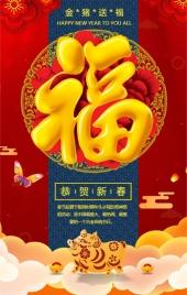 喜庆福字简约红色新春春节祝福