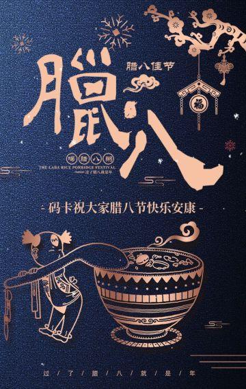 蓝色简约风格腊八节节日祝福宣传习俗科普H5