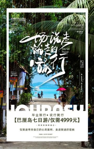 毕业季毕业旅行小清新旅行社定制出游推广H5