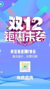 蓝色简约双12购物节店铺促销活动宣传海报