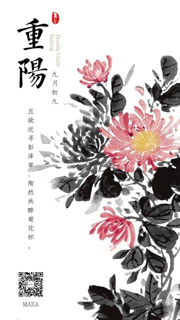 重阳节九月九菊花绘画传统节日贺卡