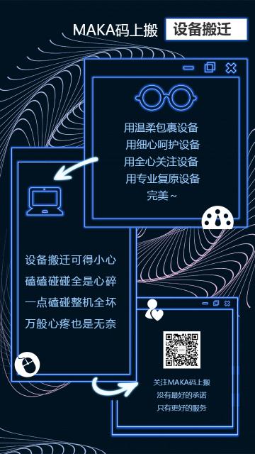 蓝色科技生活设备搬迁推广海报
