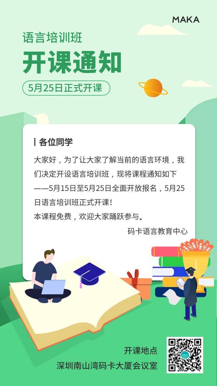绿色简约风格语言培训开课通知海报