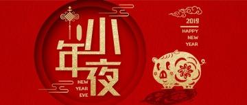 红色可爱2019猪新年祝福贺卡手机小年夜海报