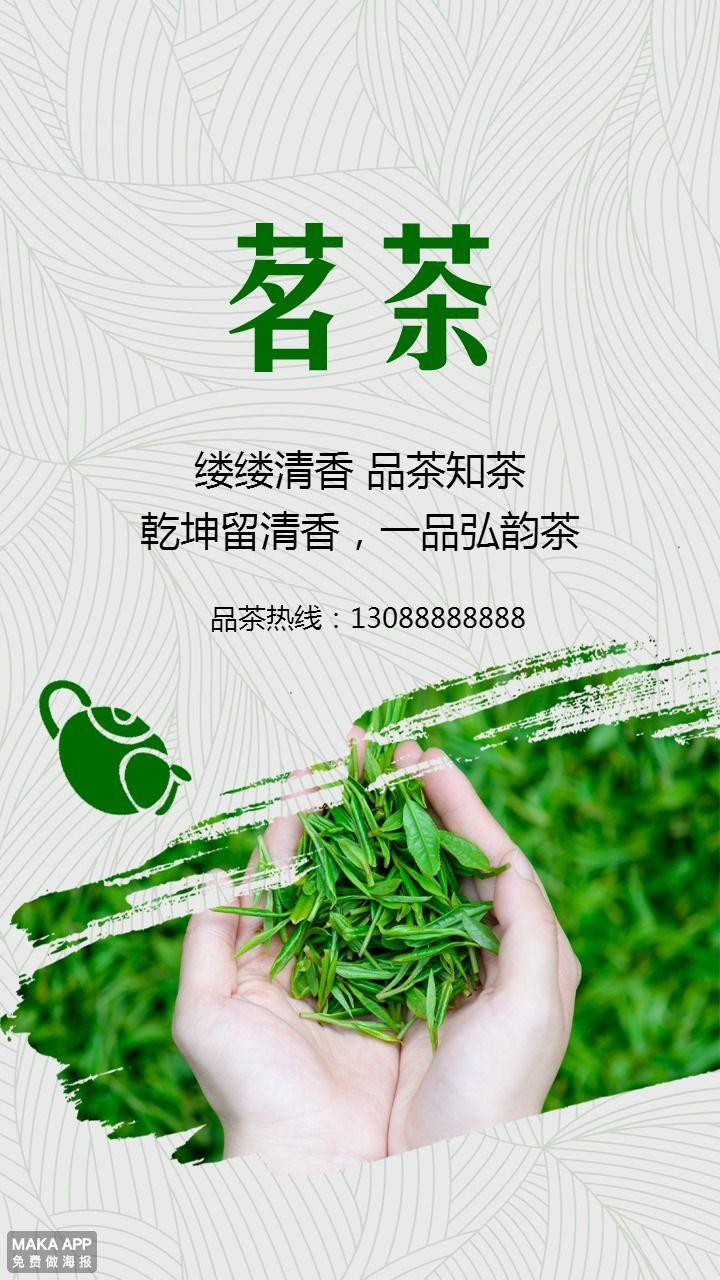 茶叶店促销宣传广告