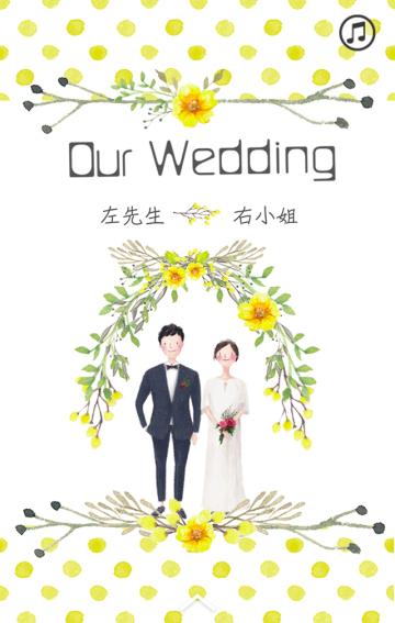 黄色小确幸婚礼邀请函