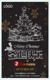 圣诞商场促销模板